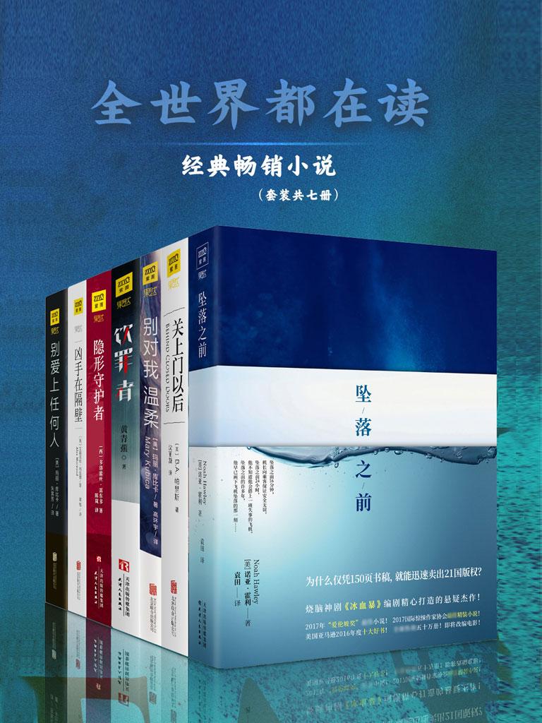 全世界都在读:经典畅销小说(共七册)