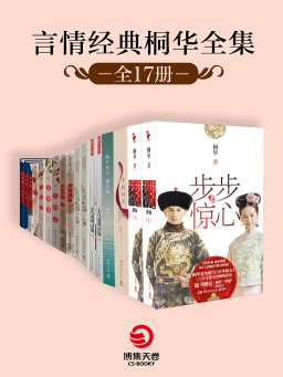 桐华经典爱情小说全集(共17册)