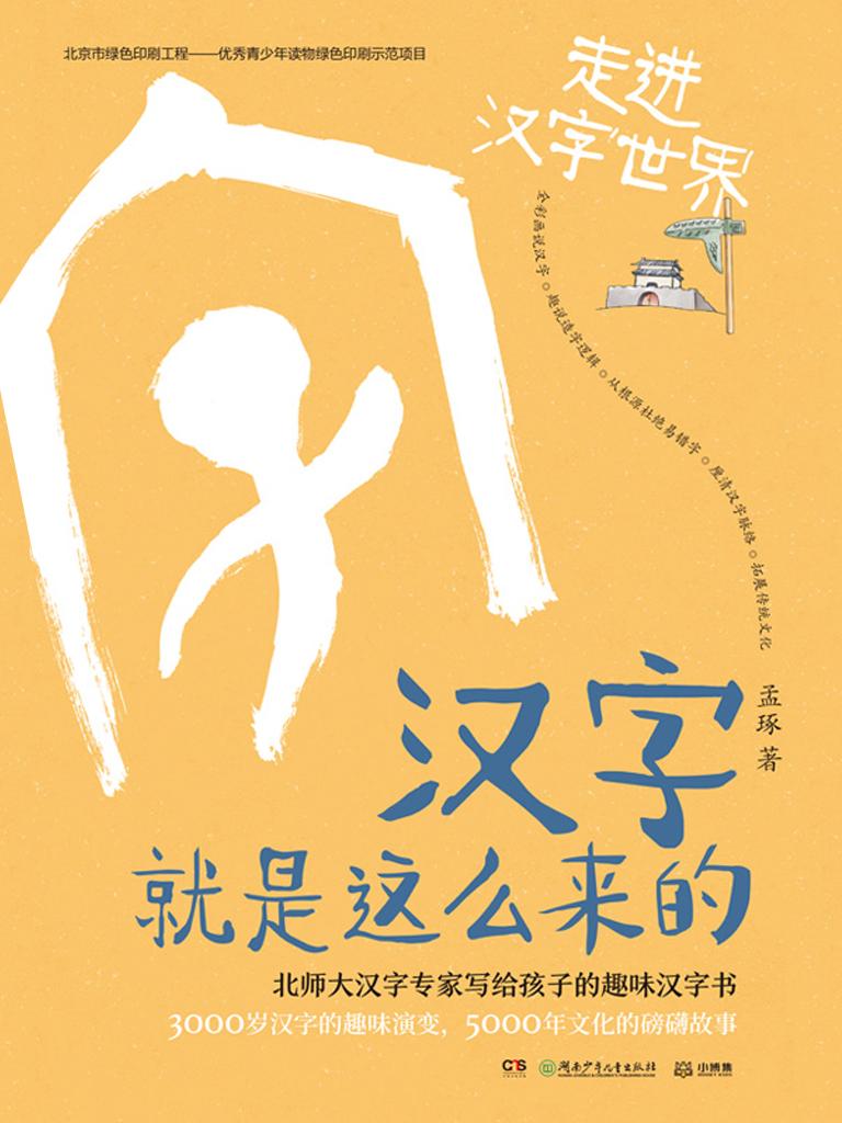 汉字就是这么来的·走进汉字世界