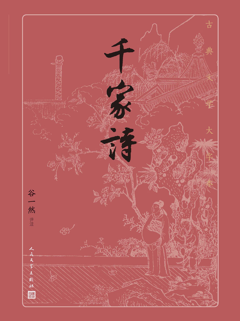 千家诗(古典文学大字本)
