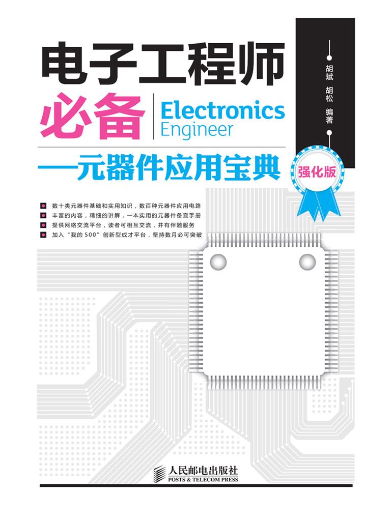 电子工程师必备:元器件应用宝典(强化版)