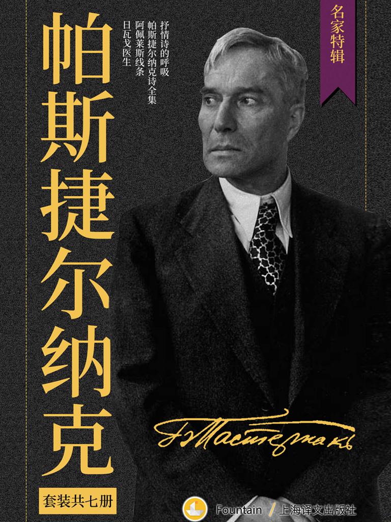 帕斯捷尔纳克作品集(套装共7册)
