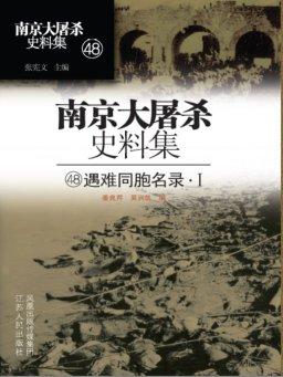 南京大屠杀史料集第四十八册:难同胞名录(A-E)