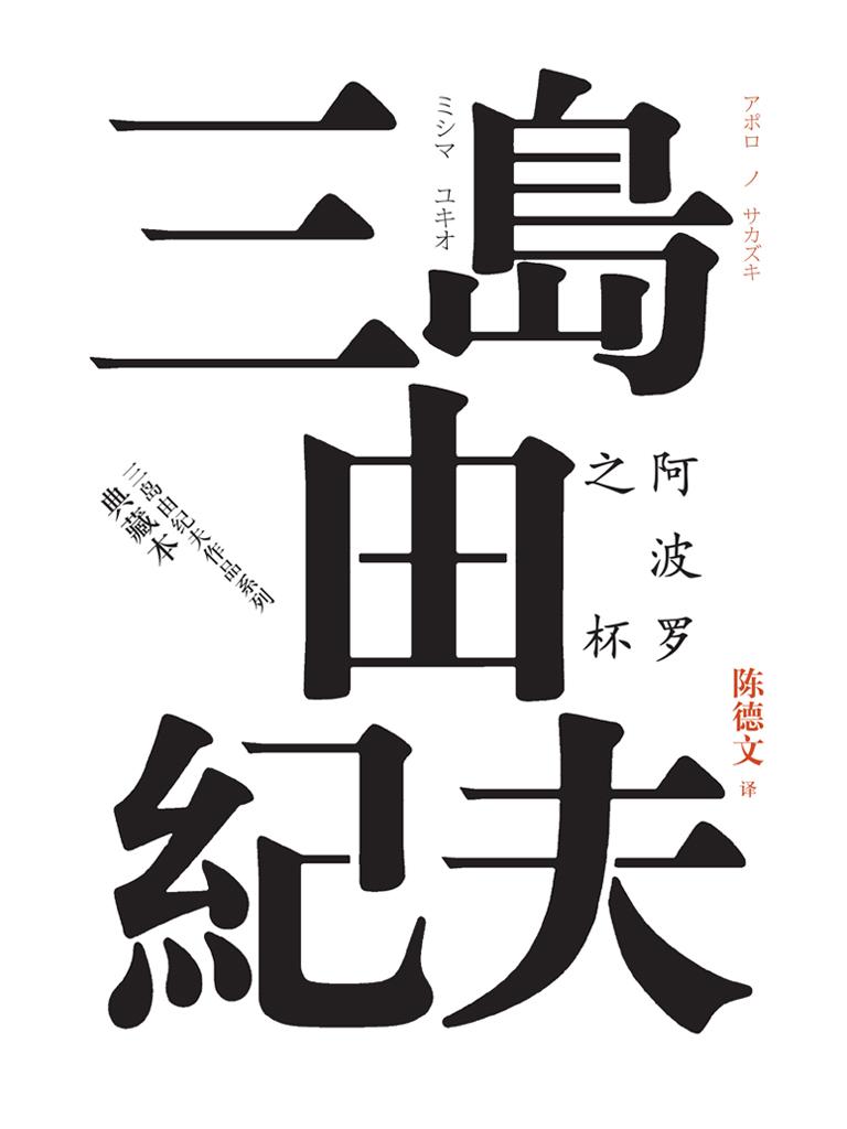 阿波罗之杯(三岛由纪夫作品系列·典藏本)