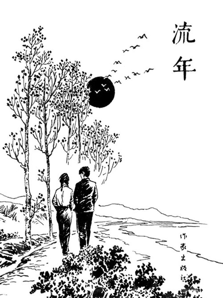 流年(朱西京著)