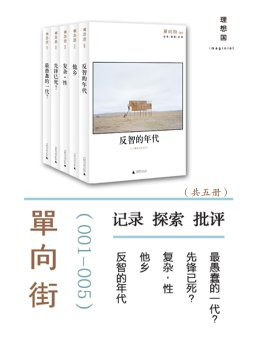 单向街(001-005 共五册)