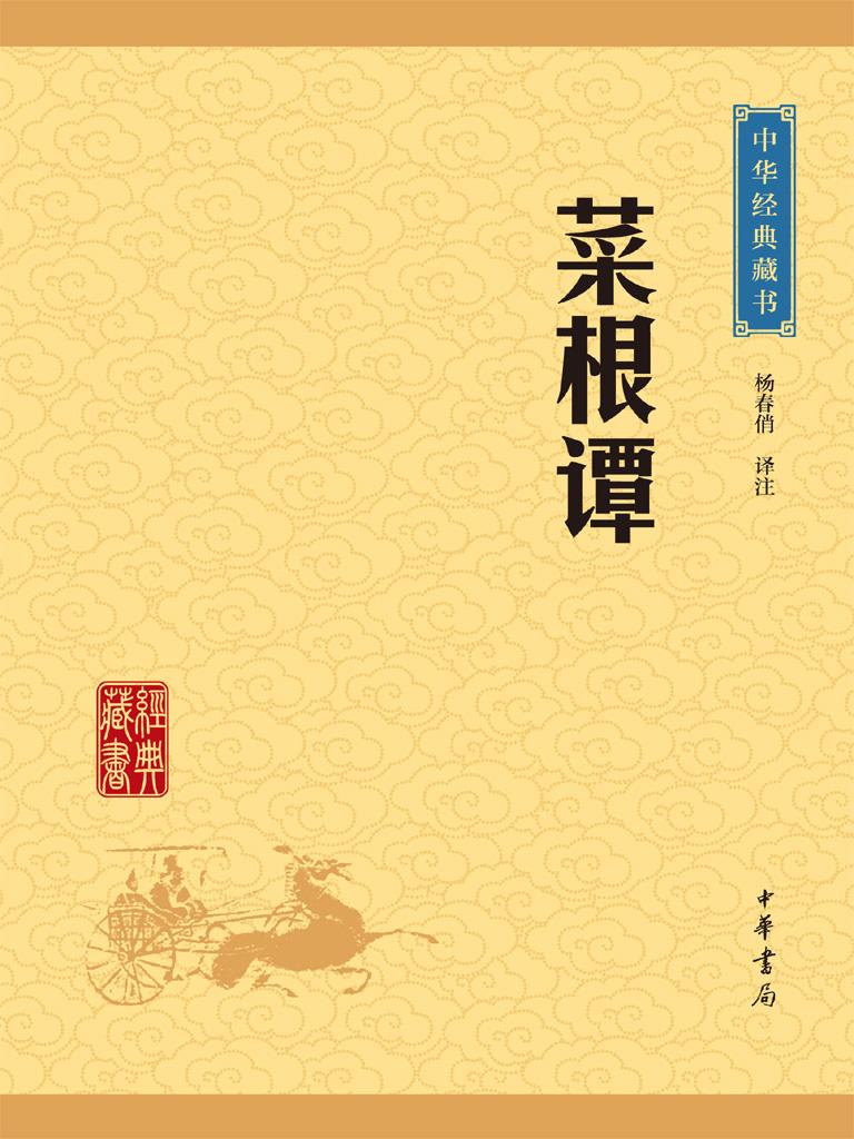 菜根谭(中华经典藏书 升级版)