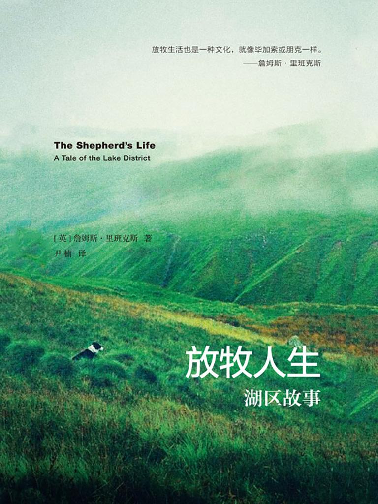 放牧人生:湖区故事