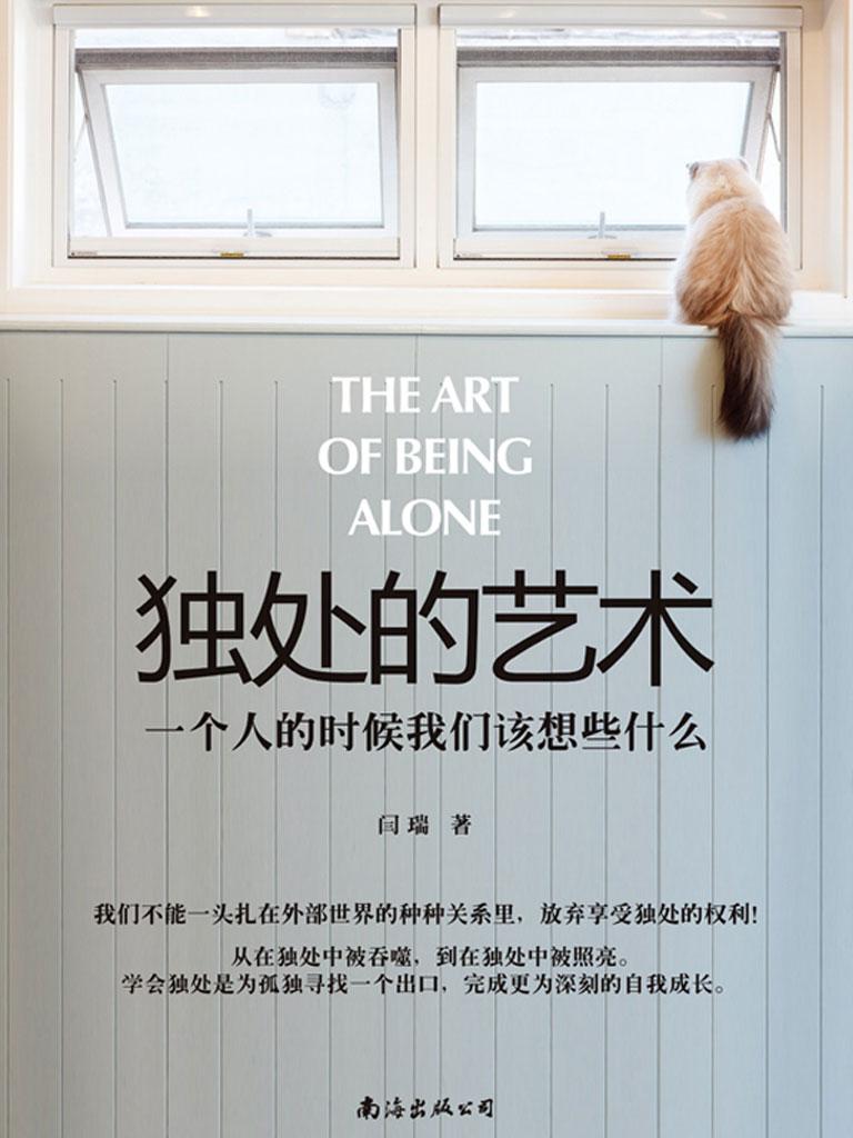 独处的艺术:一个人的时候我们该想些什么