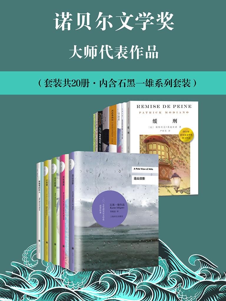 諾貝爾文學獎大師代表作品(套裝共20冊)
