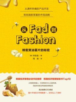 从Fad到Fashion:蜂蜜黄油薯片的秘密