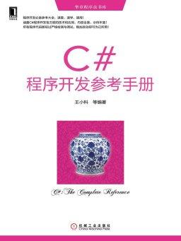 C#程序开发参考手册