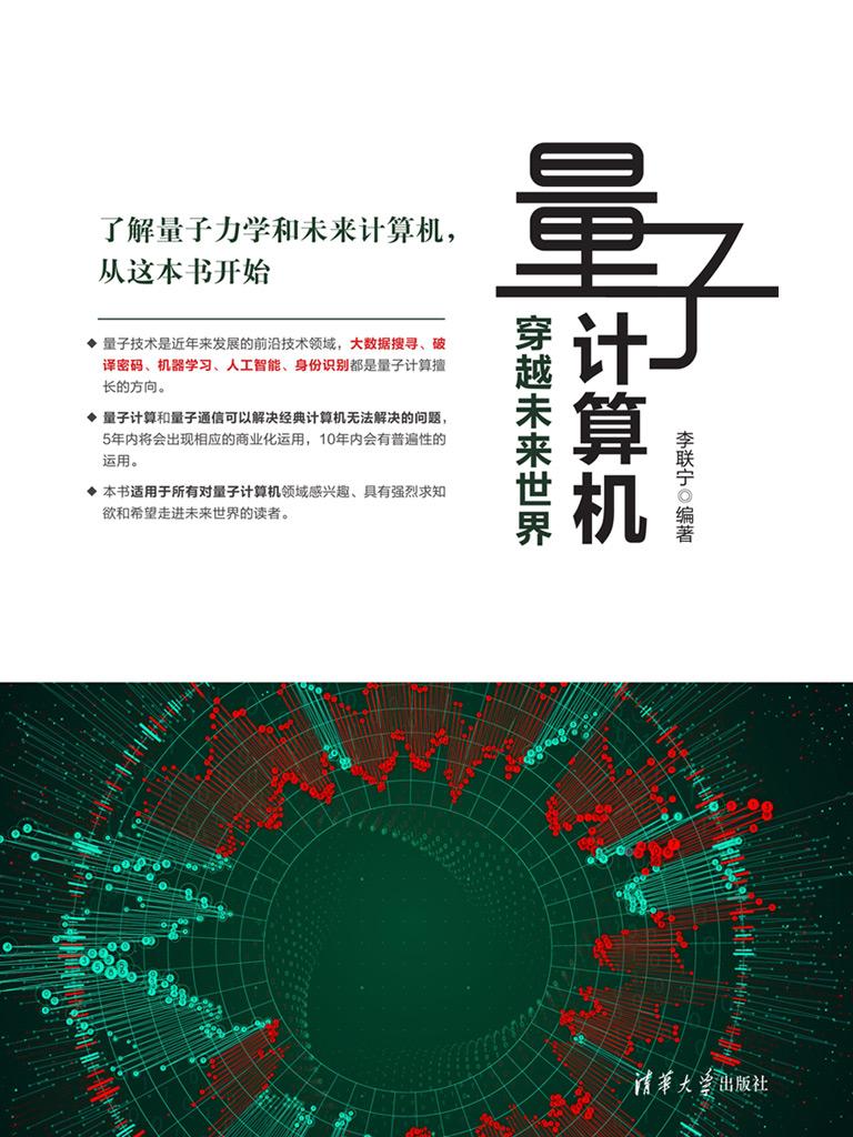 量子計算機:穿越未來世界
