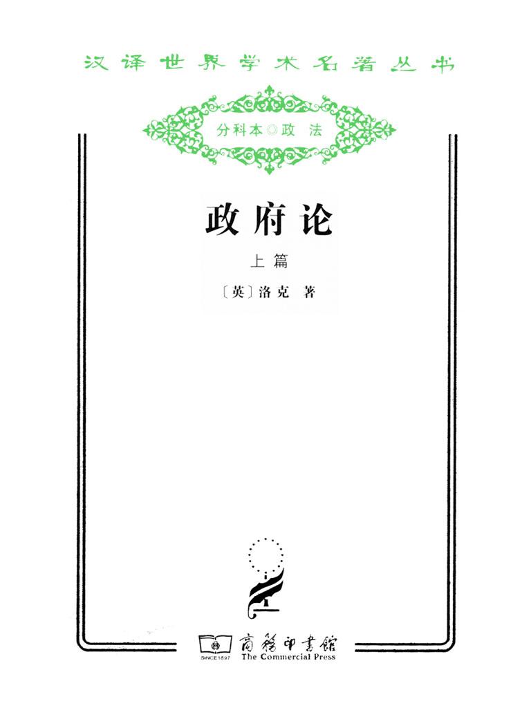 政府论(上册 汉译世界学术名著丛书)
