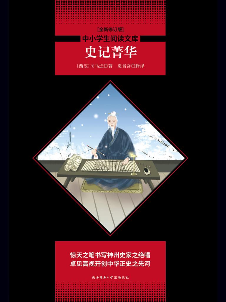 史记菁华(中小学生必读丛书)
