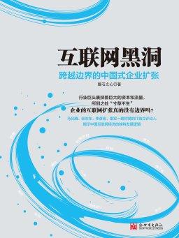 互联网黑洞:跨越边界的中国式企业扩张