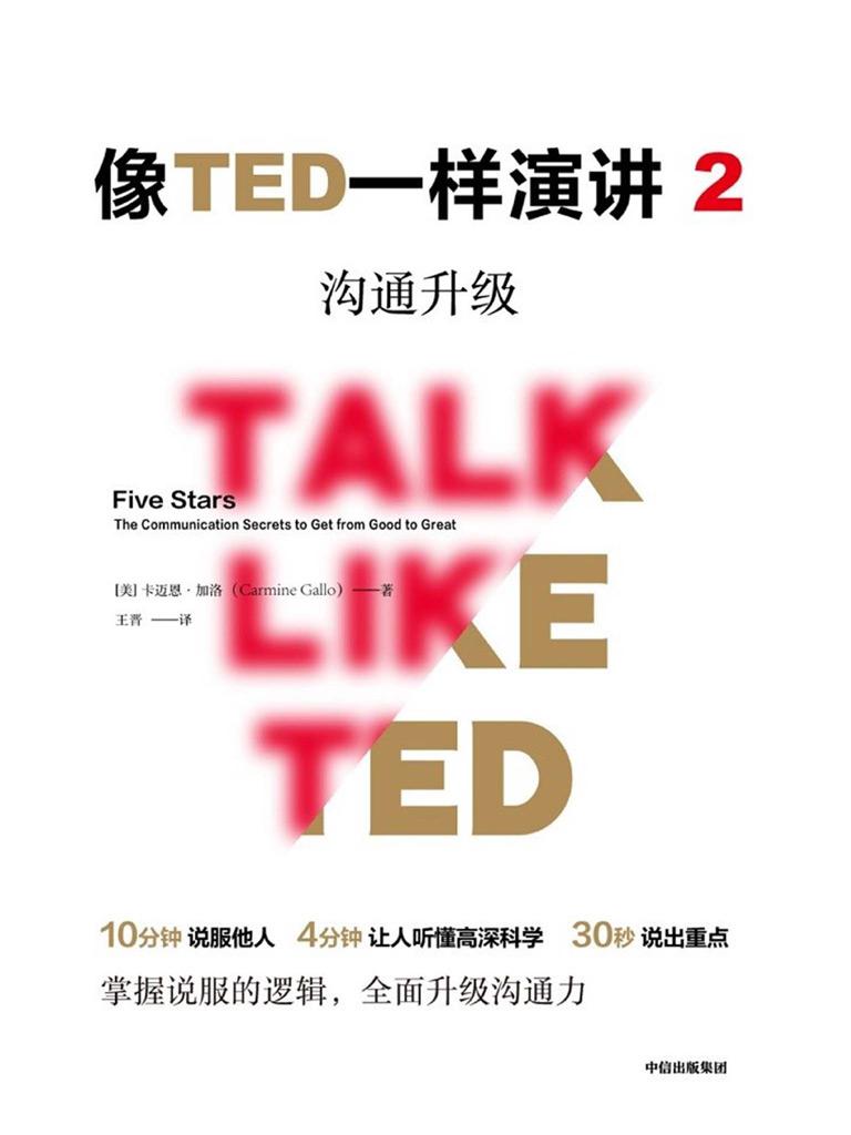 像TED一样演讲 2:沟通升级