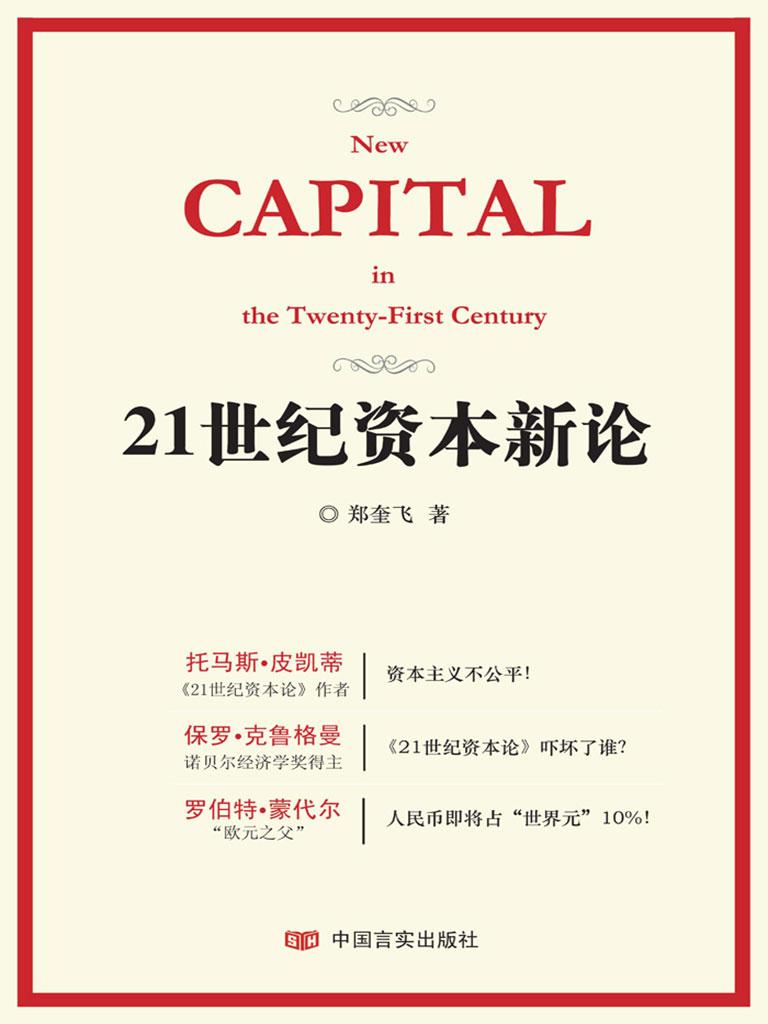 21世纪资本新论