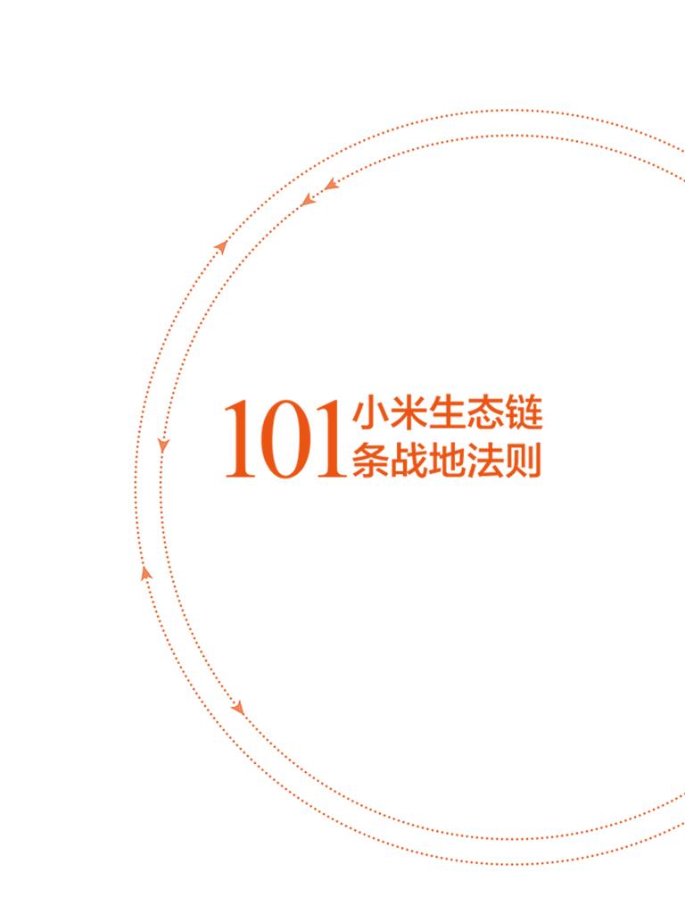 小米生态链101条战地法则