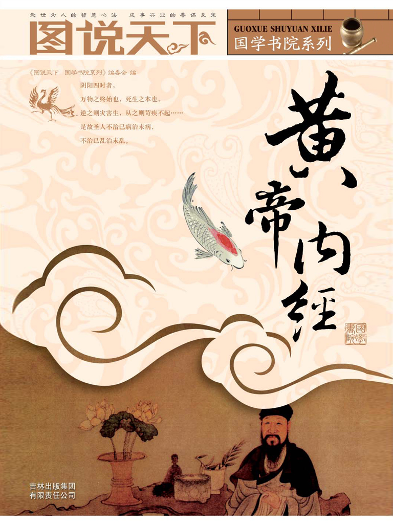 黄帝内经(图说天下·国学书院系列)