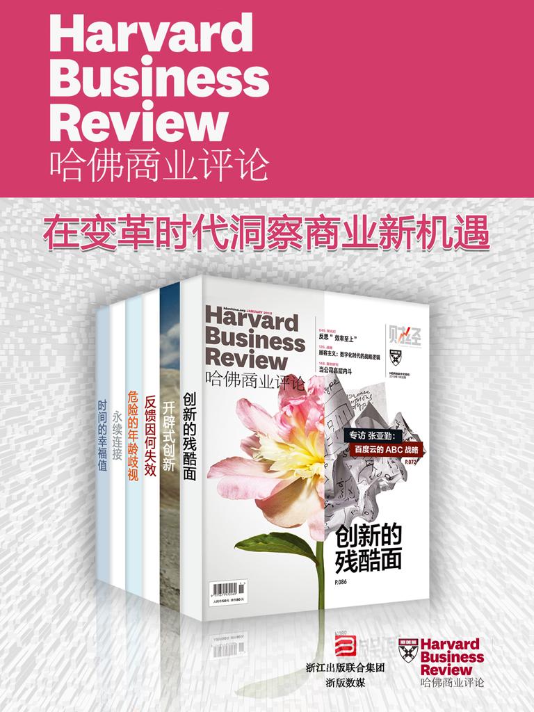 哈佛商业评论·在变革时代洞察商业新机遇【精选必读系列】(全六册)