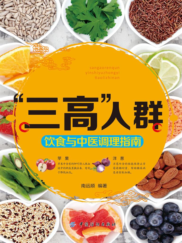"""""""三高""""人群饮食与中医调理指南"""