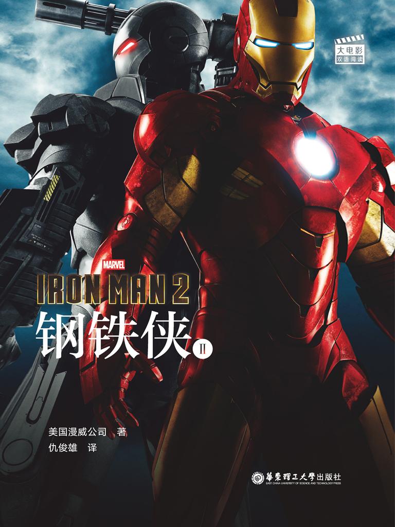 钢铁侠 2 Iron Man 2(大电影双语阅读)