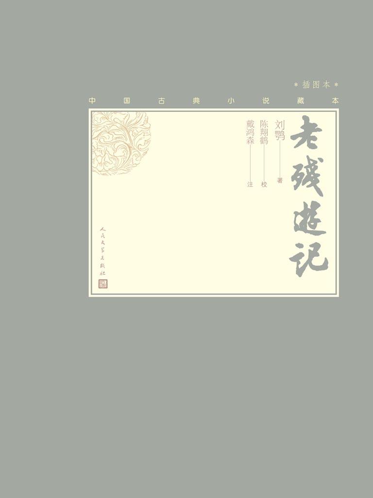 老残游记(中国古典小说藏本)