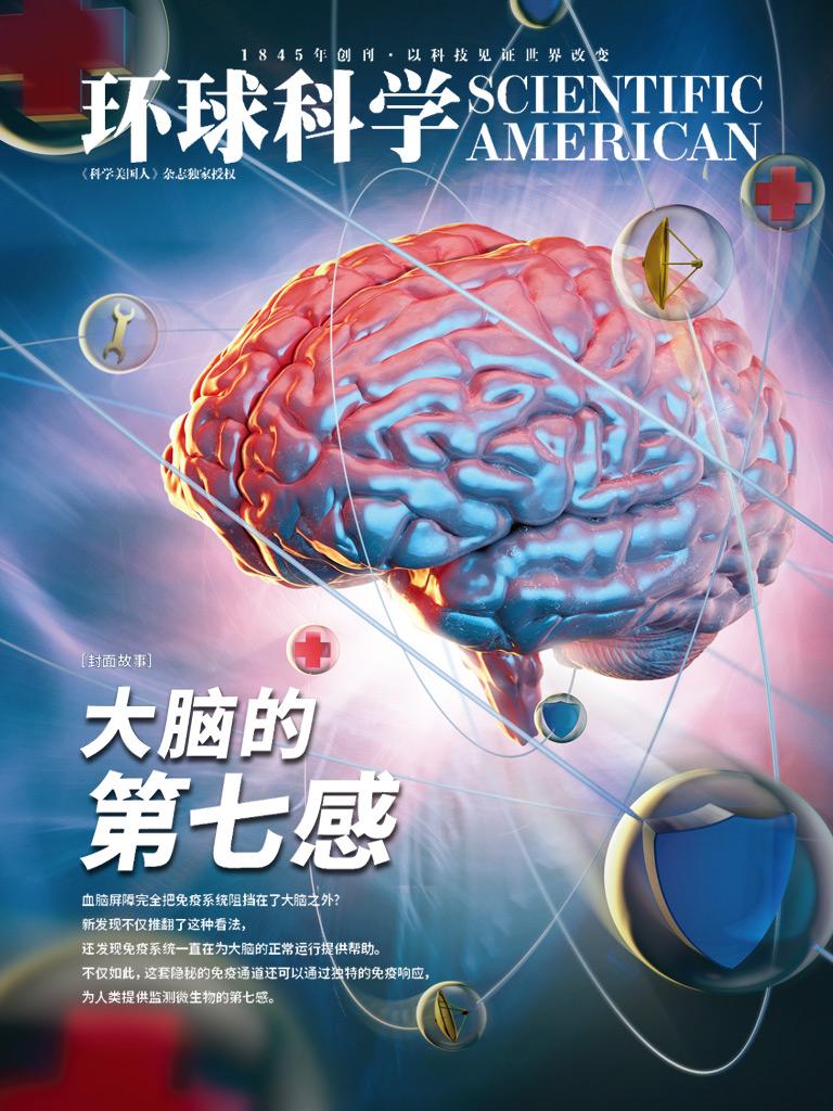 环球科学(2018年9月)