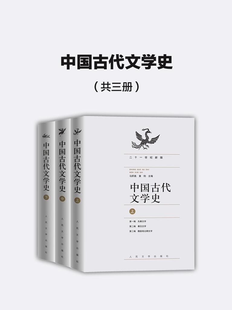 中国古代文学史(共三册)
