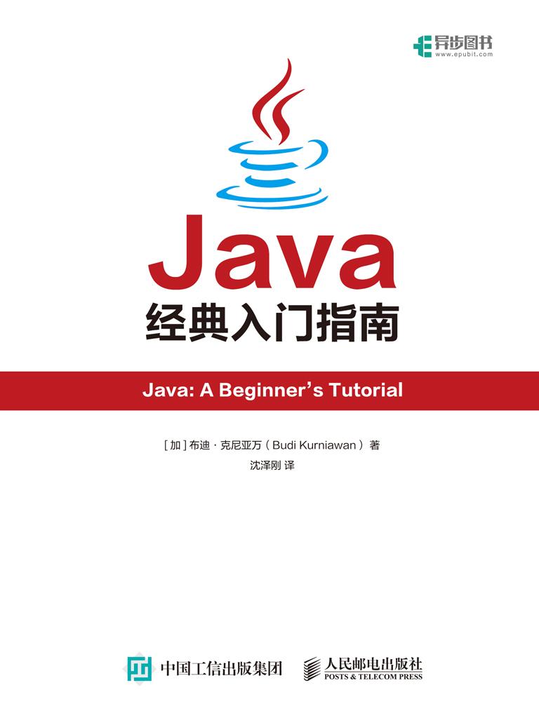Java经典入门指南