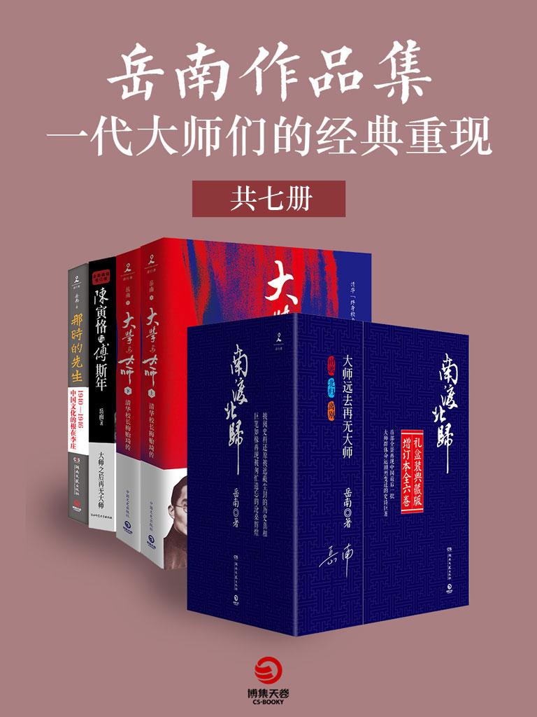 岳南作品集:一代大师们的经典重现(共七册)