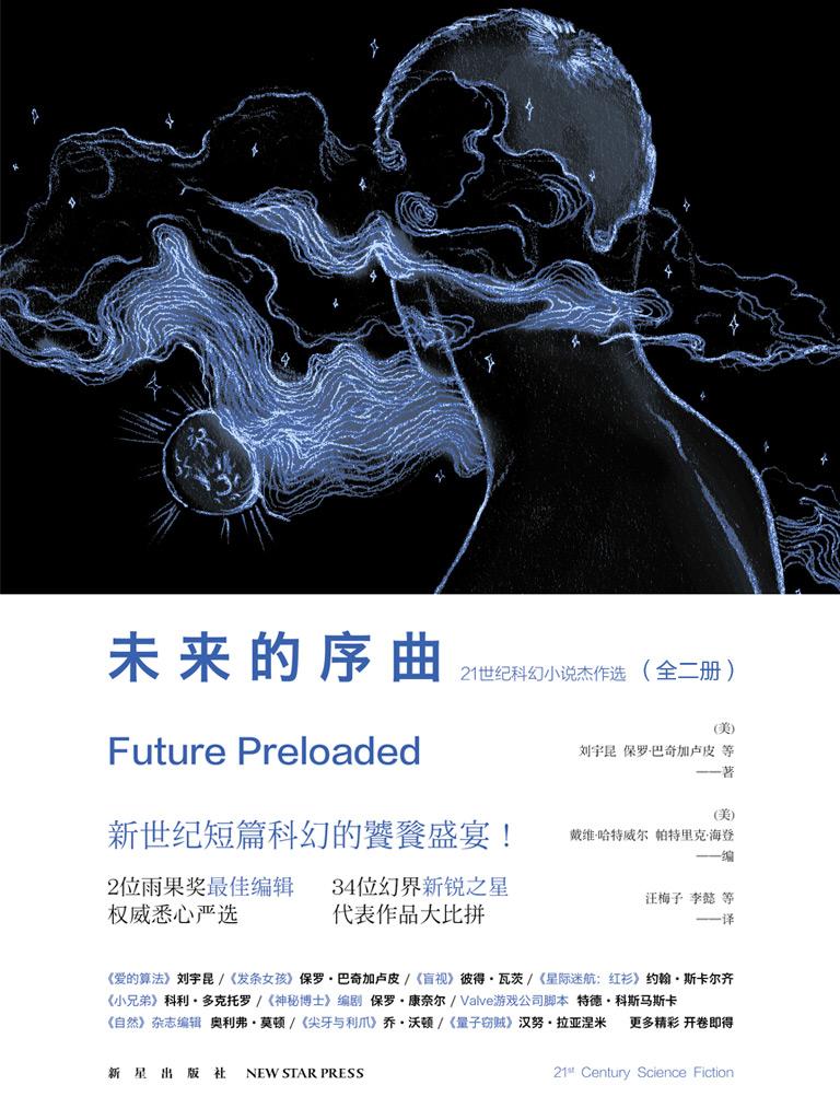 未来的序曲:21世纪科幻小说杰作选(全二册)