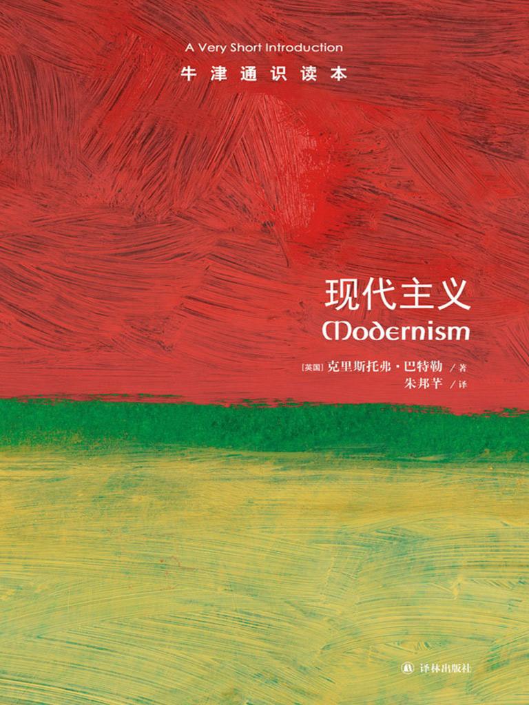 牛津通识读本:现代主义(中文版)