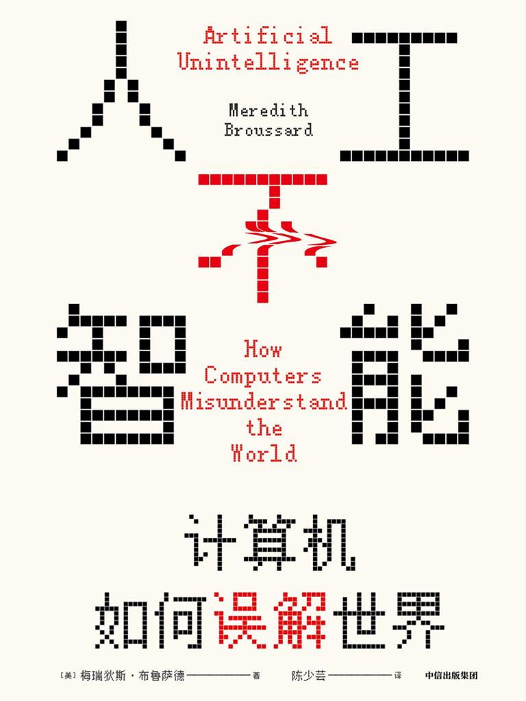 人工不智能:计算机如何误解世界(见识丛书52)