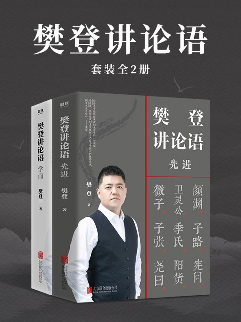 樊登讲论语(套装全2册)
