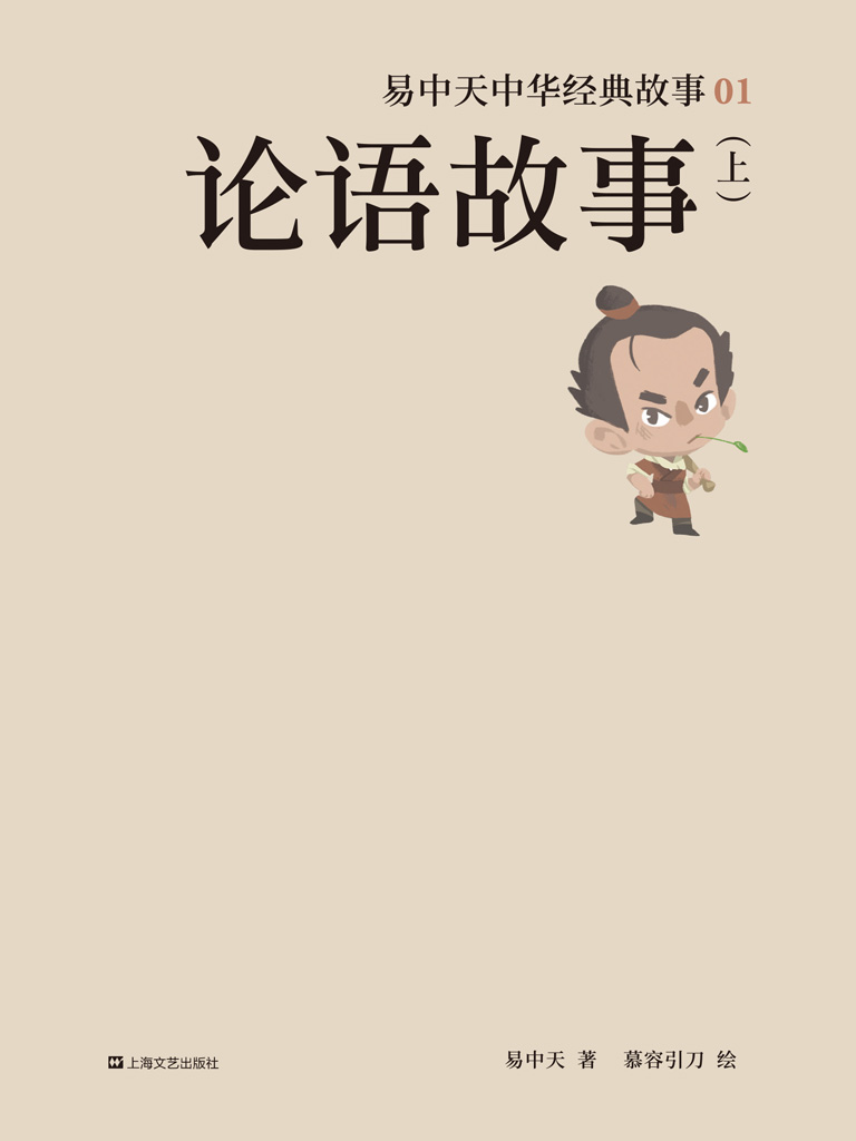 易中天中华经典故事 01:论语故事(上)