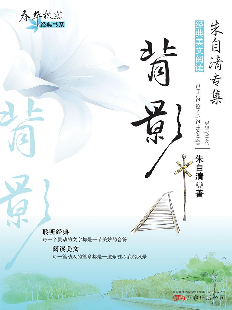 背影(春华秋实经典书系)