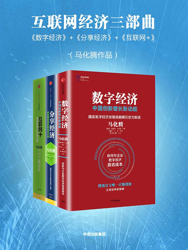 马化腾互联网经济三部曲(共三册)