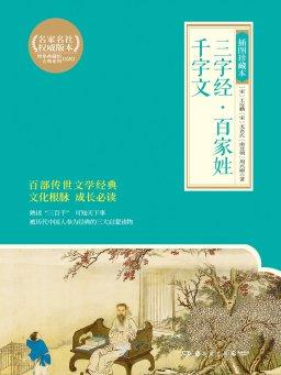 三字经·百家姓·千字文(插图珍藏本)