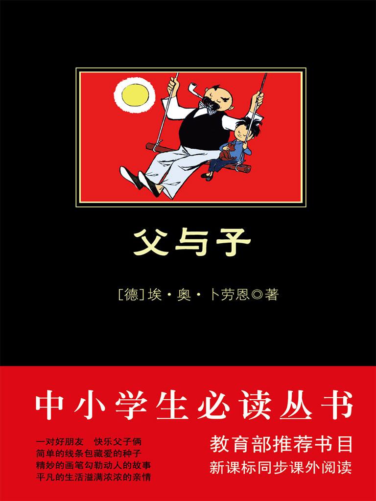 父与子(中小学生必读丛书)