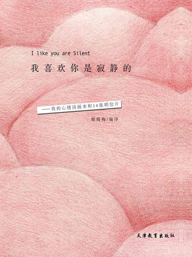 我喜欢你是寂静的
