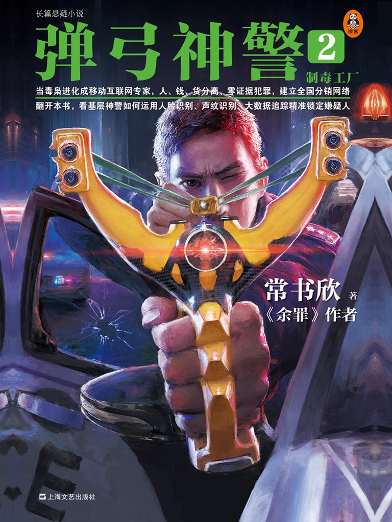 弹弓神警 2:制毒工厂