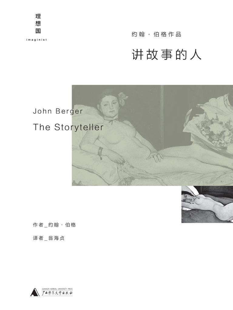 讲故事的人(约翰·伯格作品)