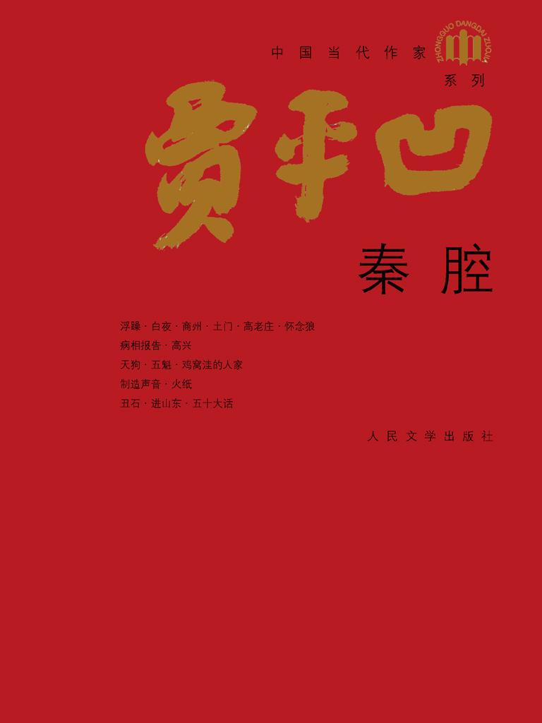 秦腔(贾平凹系列)