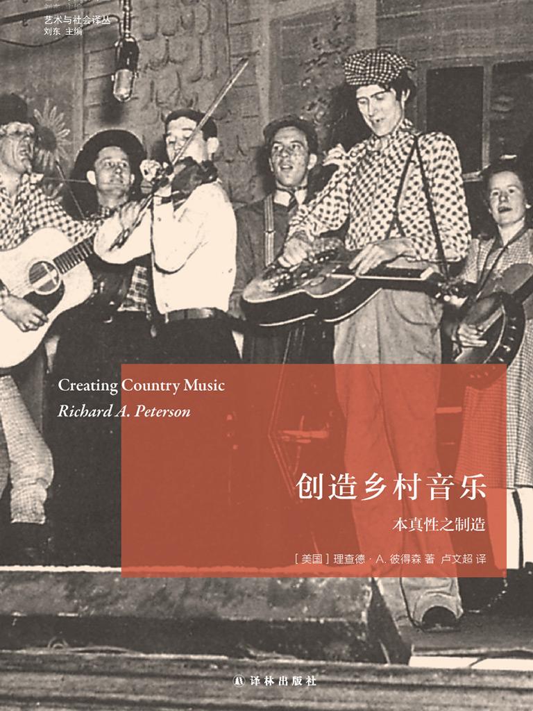 创造乡村音乐:本真性之制造(凤凰文库)