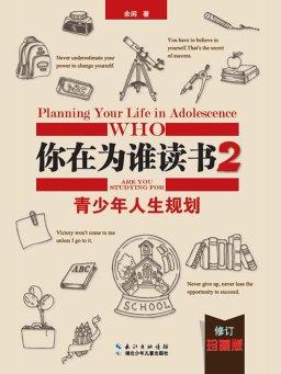 你在为谁读书 2:青少年人生规划
