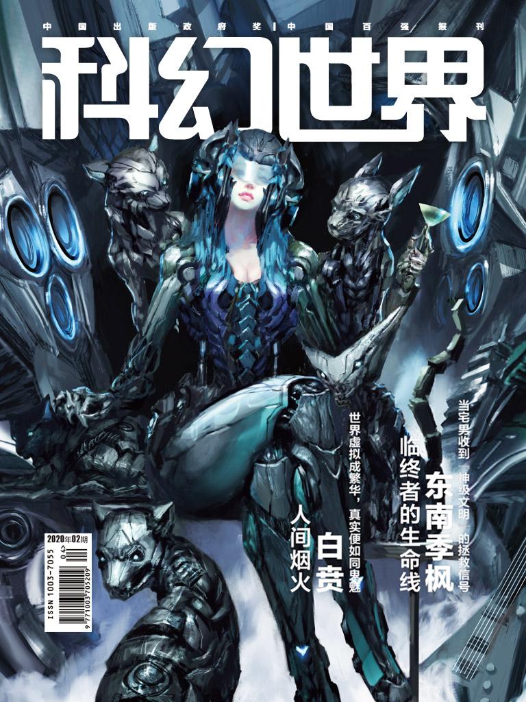 科幻世界·2020年第2期