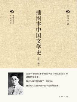 中国文学史(全二册 插图本)
