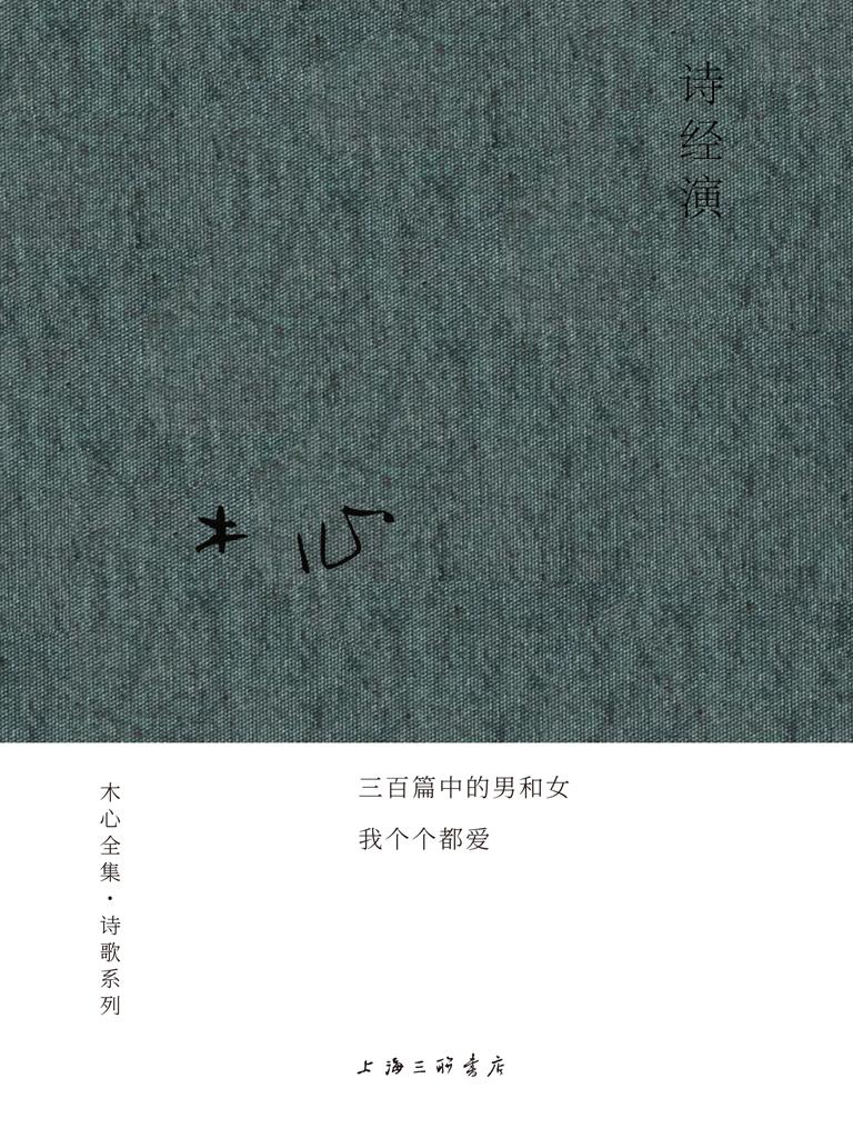 诗经演(木心全集·诗歌系列)